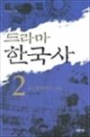 드라마 한국사 02 - 한국 근대사의 드라마 : 거꾸로 읽는 책 32