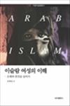 이슬람 여성의 이해 - 오해와 편견을 넘어서