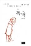 독백 - 오디션과 연극영화과를 준비하는 수험 길라잡이
