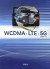 WCDMA, LTE, 5G