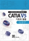 CATIA V5 기초와 활용 - 따라하기로 배우는 3차원 모델링 툴