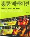 홍콩 배케이션 - 스타일리시한 여자들의 홍콩 즐겨찾기