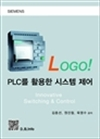 LOGO! PLC를 활용한 시스템 제어 - lnnovative Switching&Control