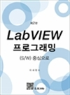LabVIEW 프로그래밍 - S/W중심으로 (2판)