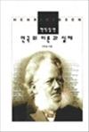 헨릭 입센 - 연극의 이론과 실제