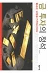금 투자의 정석 - 황금은 보험용 안전자산이다