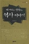 내 머리로 생각하는 역사 이야기 : 거꾸로 읽는 책 25