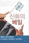 신화의 베일 - 재벌 회장도 울고 갈 한국 10대 부자 차용규 그는 누구인가?