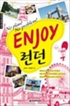 Enjoy 런던 - No Plan! No Problem : Enjoy 세계여행 시리즈 20
