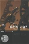 유전자 기술? : Issue&Thinking 05