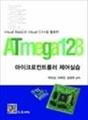 ATmega128 마이크로컨트롤러 제어실습 - Visual Basic과 Visual C++을 활용한