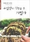 수십만의 직원을 둔 기업가 - 토종벌 총각 김대립 : 희망을 여는 사람들 01