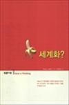 세계화? : Issue&Thinking 01