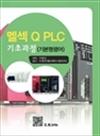 멜섹Q PLC 기초과정 (기본명령어)