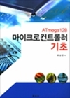 ATmega128 마이크로컨트롤러 기초